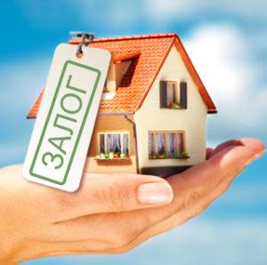 Кредит под залог жилья