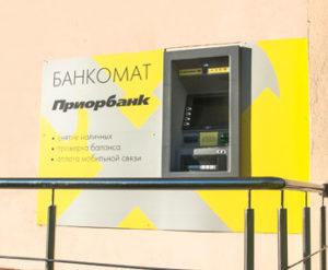 Приорбанк банкомат