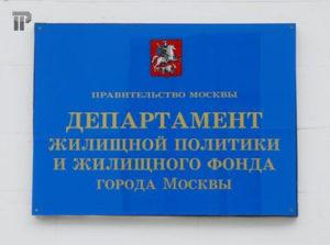 Департамент жилищной политики