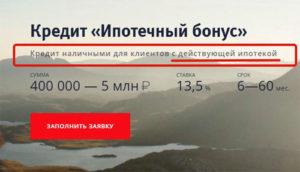 Ипотечный бонус ВТБ24