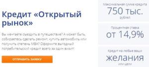 Кредит «Открытый рынок»
