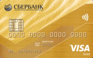 Золотая карта Gold от Сбербанка