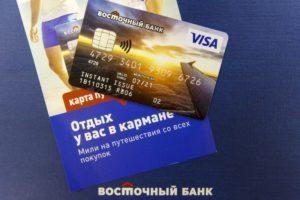 Кредитная карта Банк Восточный