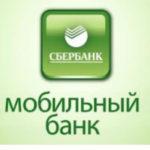 Один из способов погашения кредита - Мобильный банк