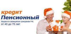 Кредит Пенсионный в ПТБ банке