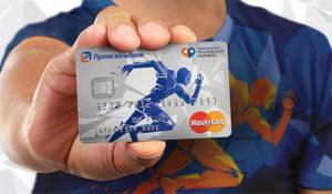 Кредитная карта «Промсвязьбанка»