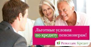 Кредит пенсионерам в Ренессанс банке