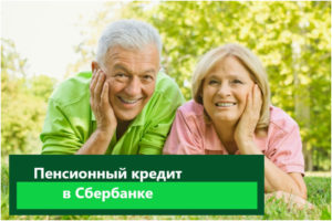 Кредит пенсионерам в СБ