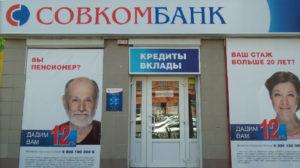 Кредиты в Совкомбанке