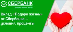"""Вклад """"Подари жизнь"""" Сбербанк"""""""