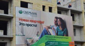 Жилищный кредит в Сбербанке