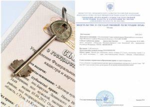 Свидетельство права собственности