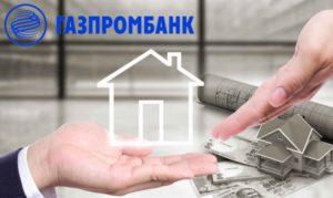 Кредиты в Газпромбанке