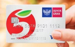 Кредитная карта Пятерочка