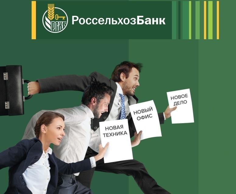Кредит в Россельхозбанке для ИП