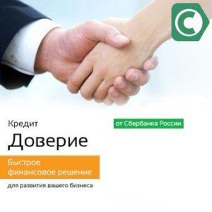 """Программа """"Доверие"""" от Сбербанка"""