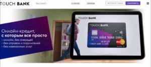 Тач Банк Онлайн