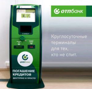 Погашение кредитов через терминалы