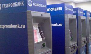 Погашение кредита в Газмромбанке