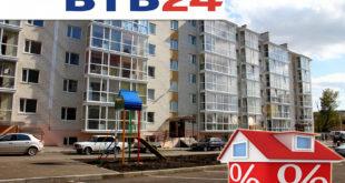 Процентная ставка ВТБ 24 по ипотеке