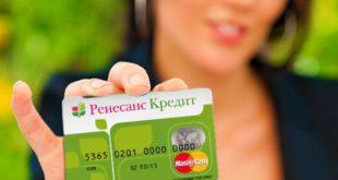 Кредитная карта в Ренессанс Кредит