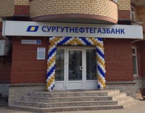 Сургутнефтегазбанк