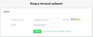 Регистрация на сайте Екапуста