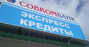 Ставка по кредиту в Совкомбанке