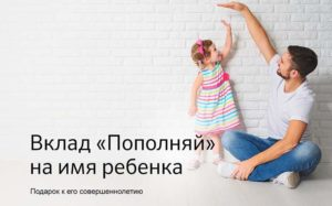 Вклда Пополняй на имя ребенка