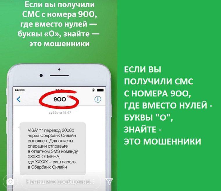 СМС от мошенников с номера 9ОО