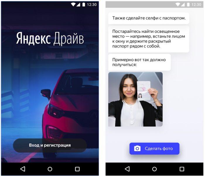 Регистрация приложения Яндекс.Драйв