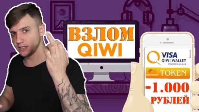 Как вернуть деньги при взломе Qiwi