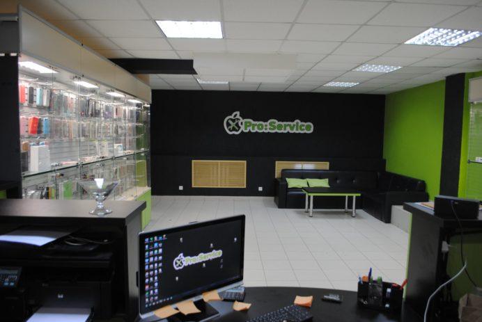 Отделение сервисного центра Pro:Service