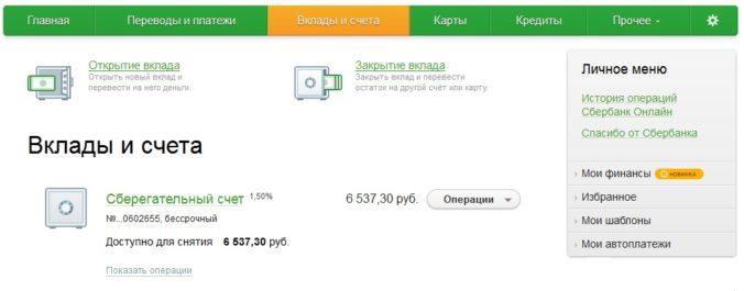 Управление сберегательным счетом через Сбербанк Онлайн