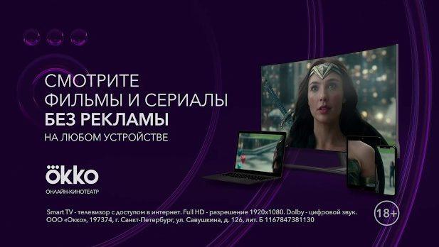 Сервис Okko позволяет смотреь фильмы на любом устройстве