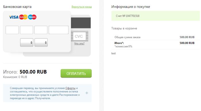 Онлайн оплата банковской карты