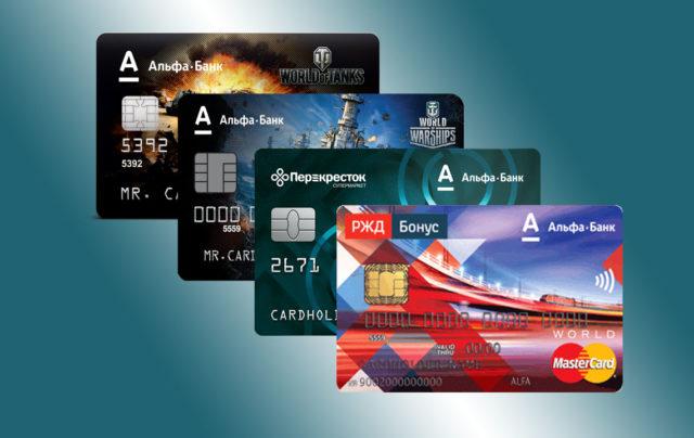 Банковские карты Альфа Банка