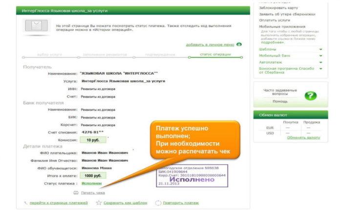 Печать чека в Сбербанк Онлайн