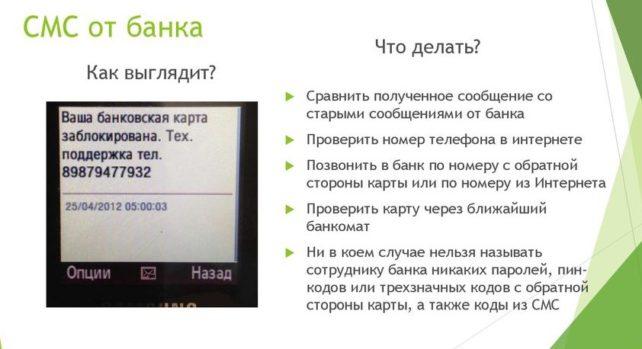 Что делать при получении подозрительного СМС от банка