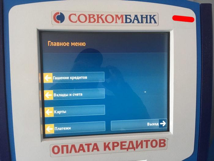 Перевод денег с карты Халва через банкомат Совкомбанка