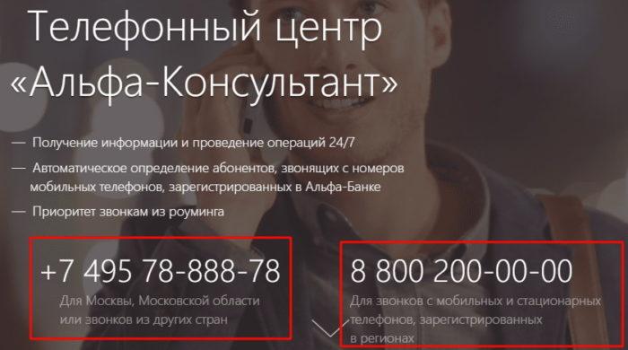 Телефоны горячей линии Альфа Банка
