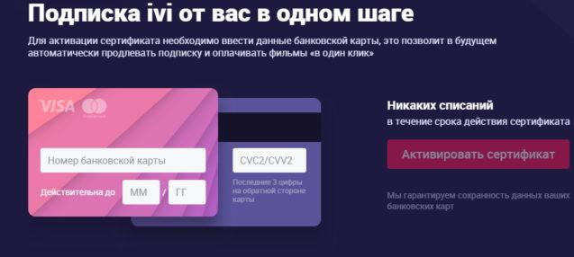 Привязка карты в сервисе ivi.ru