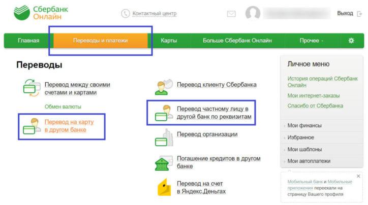Осуществление переводов и платежей через Сбербанк Онлайн