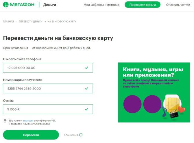 Перевод денег на банковскую карту через личный кабинет Мегафона