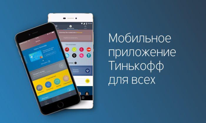 Мобильное приложение Tinkoff mobile
