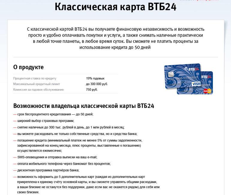 беспроцентный кредит на 3 месяца втб народный банк оформить онлайн заявку на кредит