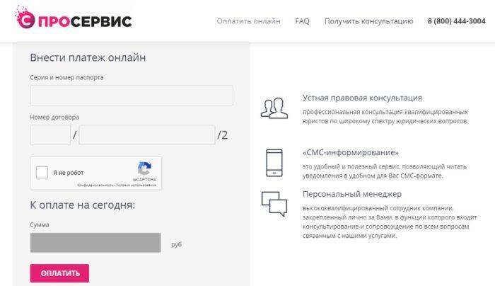 Онлайн оплата услуг центра Про Сервис