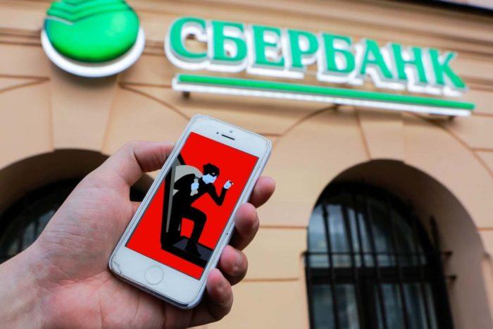 Телефонные звонки от мошенников клиентам Сбербанка