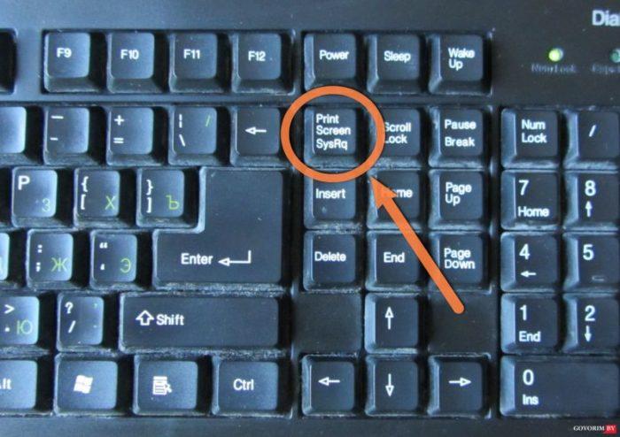 Как сделать скрин на компьютере