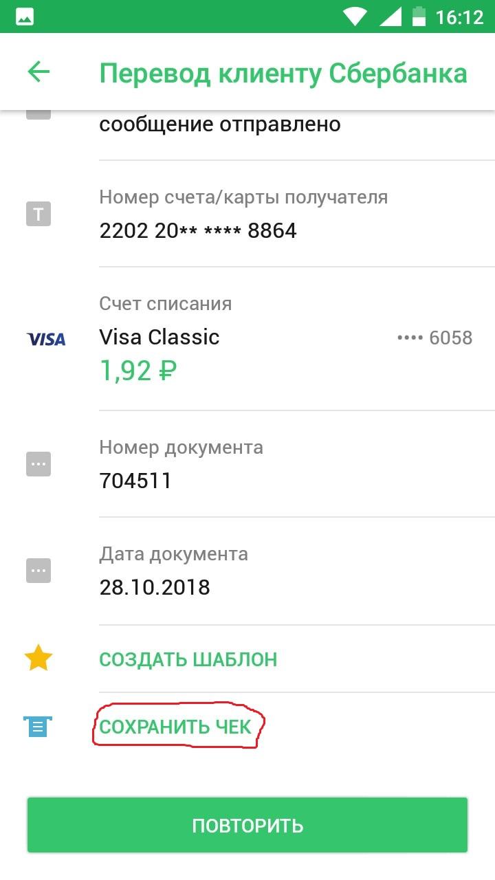 Сохранение чека в Мобильном приложении